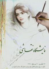 پوستر نقاشی