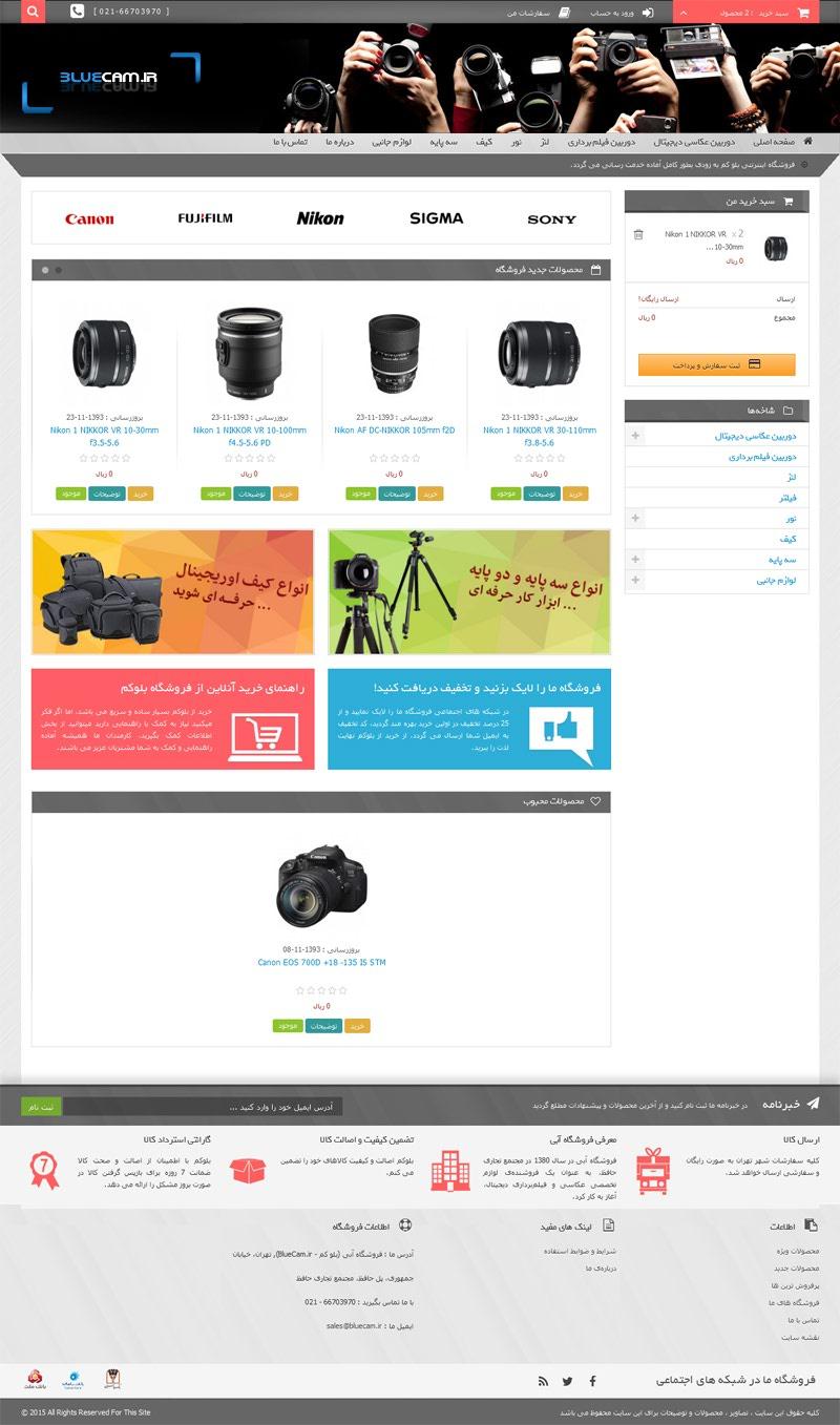 قالب سایت فروشگاه