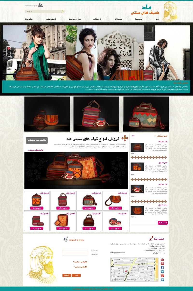 قالب سایت فروشگاهی
