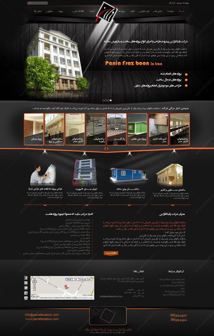 طراحی قالب سایت طراحی داخلی