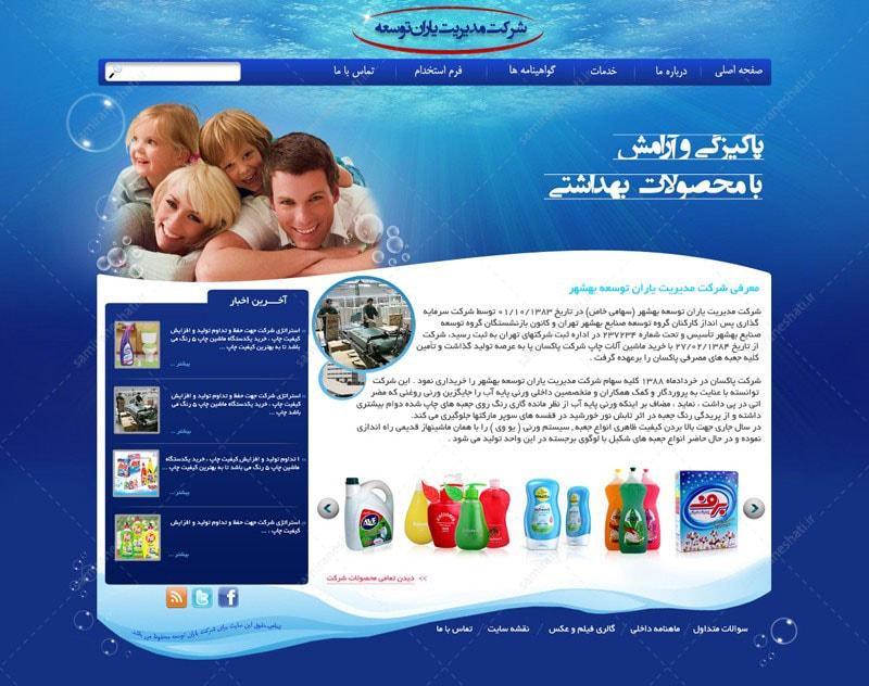 طراحی قالب سایت محصولات بهداشتی