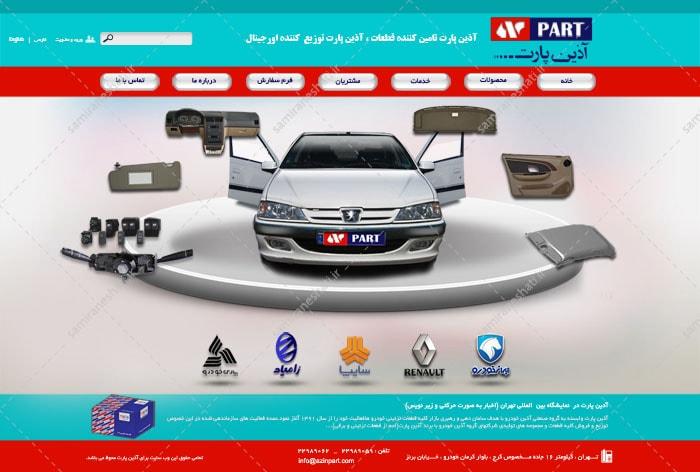 قالب سایت شرکتی قطعات خودرو