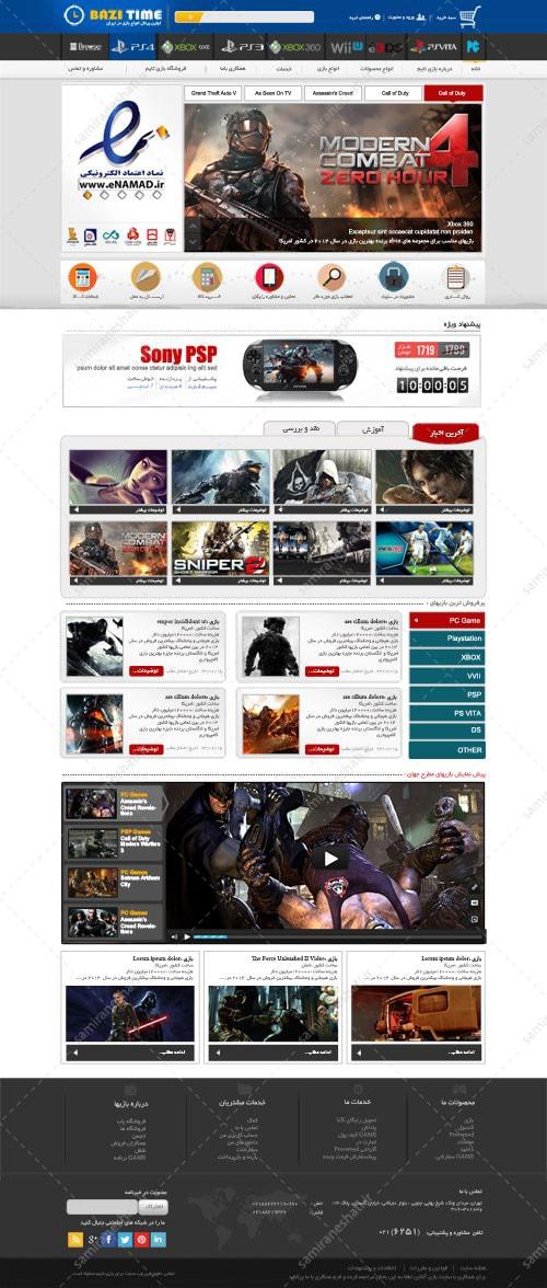 قالب سایت فروشگاهی بازی