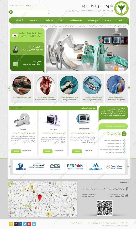 تجهیزات پزشکی و جراحی