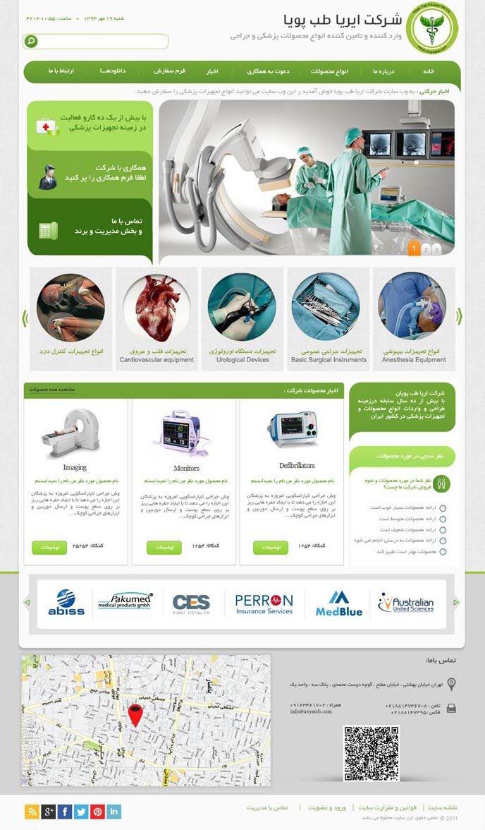 طراحی سایت تجهیزات پزشکی و جراحی