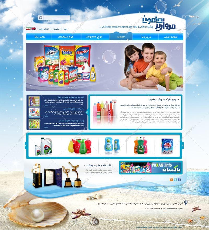 طراحی سایت محصولات بهداشتی