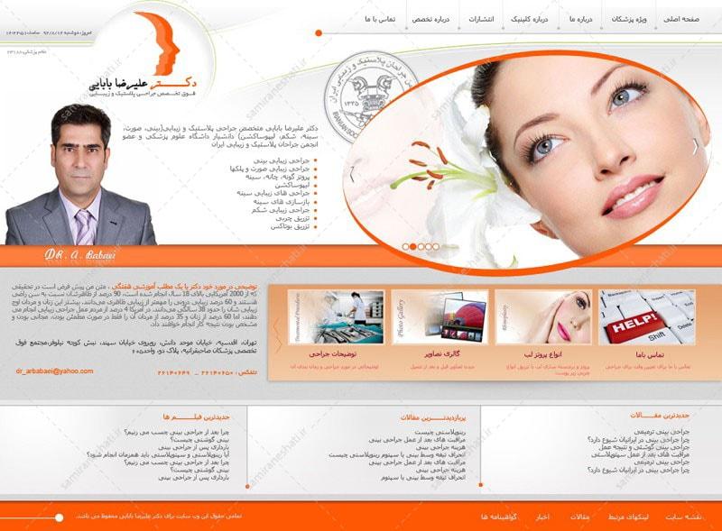 طراحی قالب سایت زیبایی