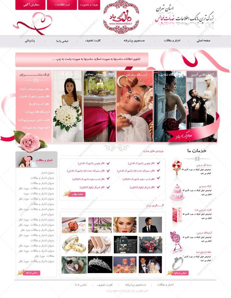 طراحی قالب سایت ازدواج