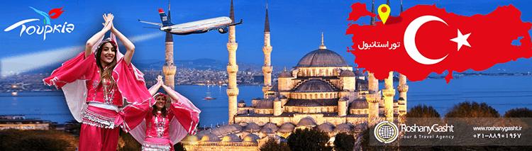 اسلایدر تور ترکیه