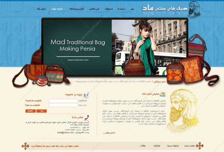 طراحی قالب سایت کیف