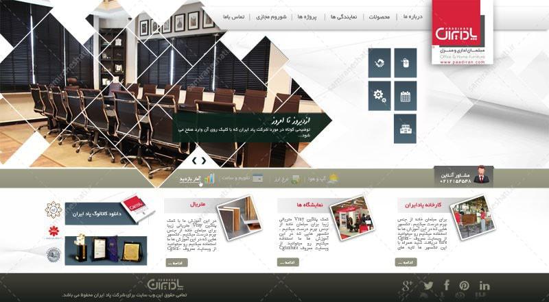 طراحی سایت شرکتی لوازم اداری
