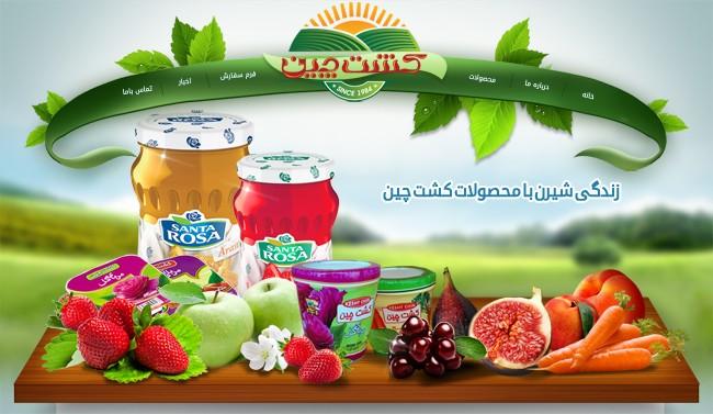 طراحی اسلایدر مواد غذایی