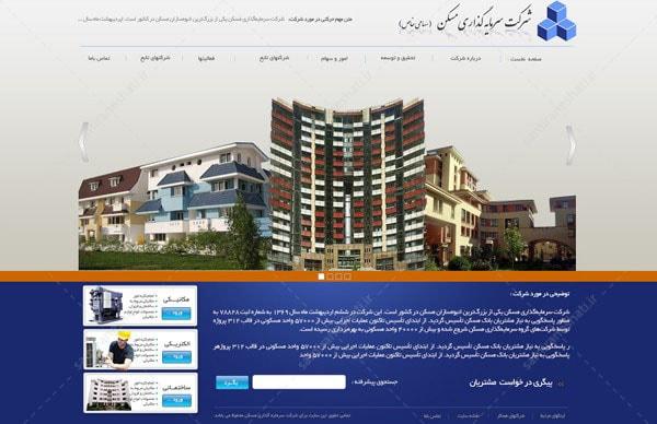 قالب سایت سازمانی مسکن
