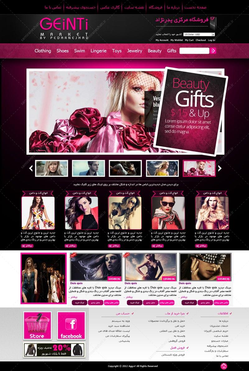 طراحی قالب سایت مزون و لباس