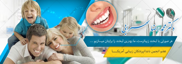 اسلایدر دندانپزشکی