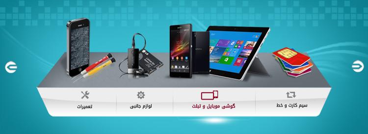 اسلایدر تعمیرات موبایل