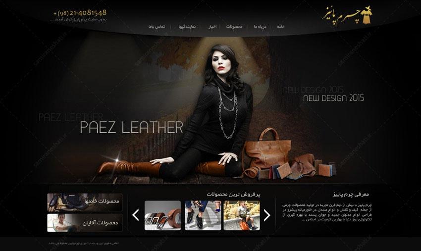 طراحی سایت چرم
