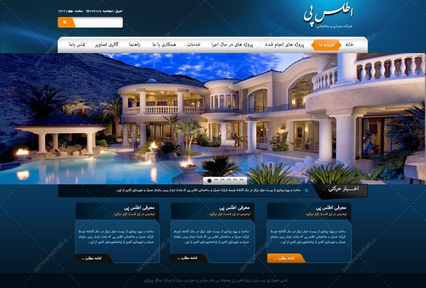 قالب سایت عمران و ساختمانی