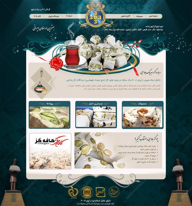 گرافیک سایت فارسی