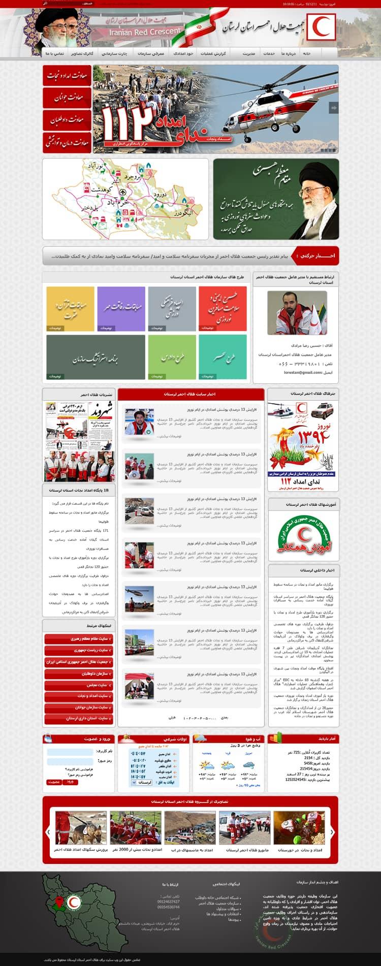 سایت خبری هلال احمر