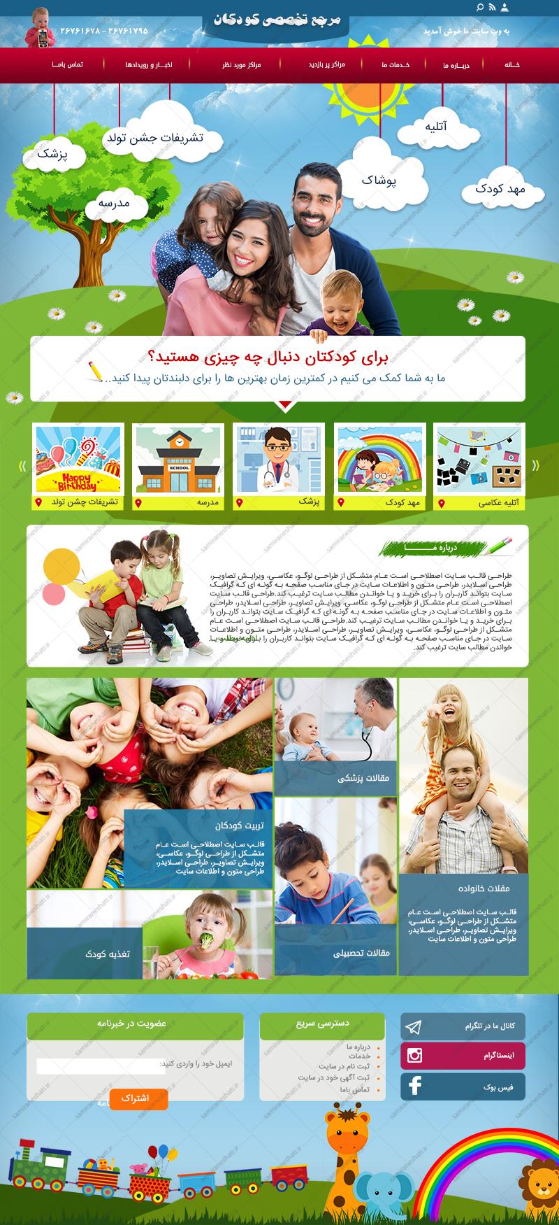 وب سایت کودک