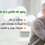 جذب مشتری به طراحی سایت