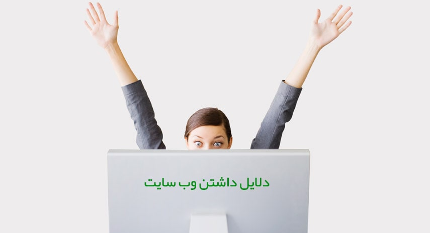 دلایل داشتن وب سایت