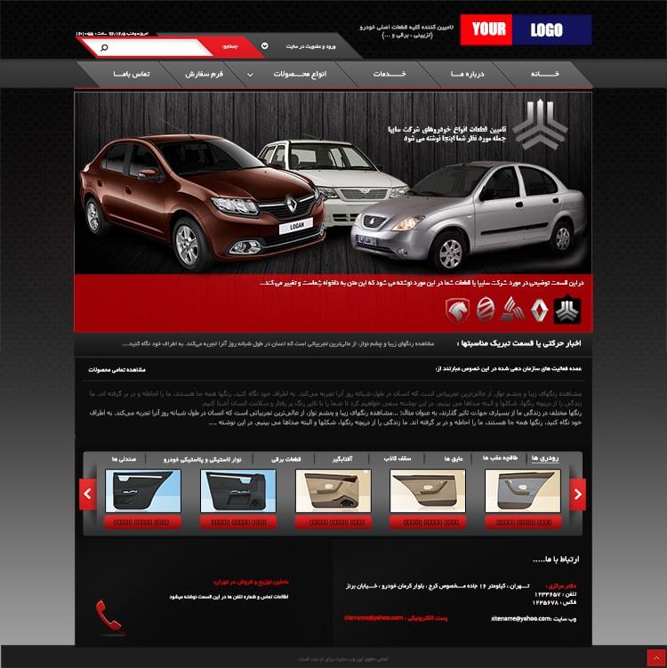 psd سایت ماشین ایرانی