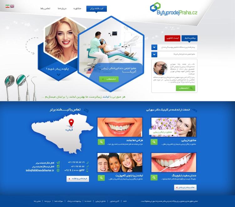 دانلود سایت دندانپزشکی