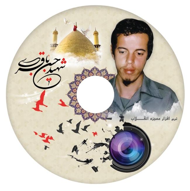 جلد سی دی مذهبی