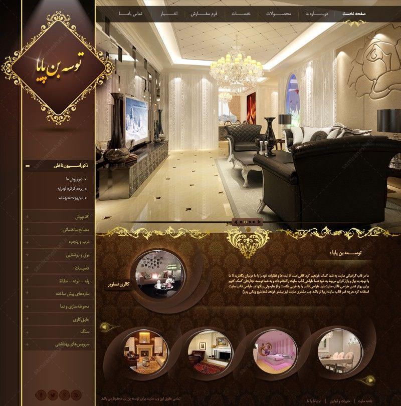 طراحی قالب سایت دکوراسیون