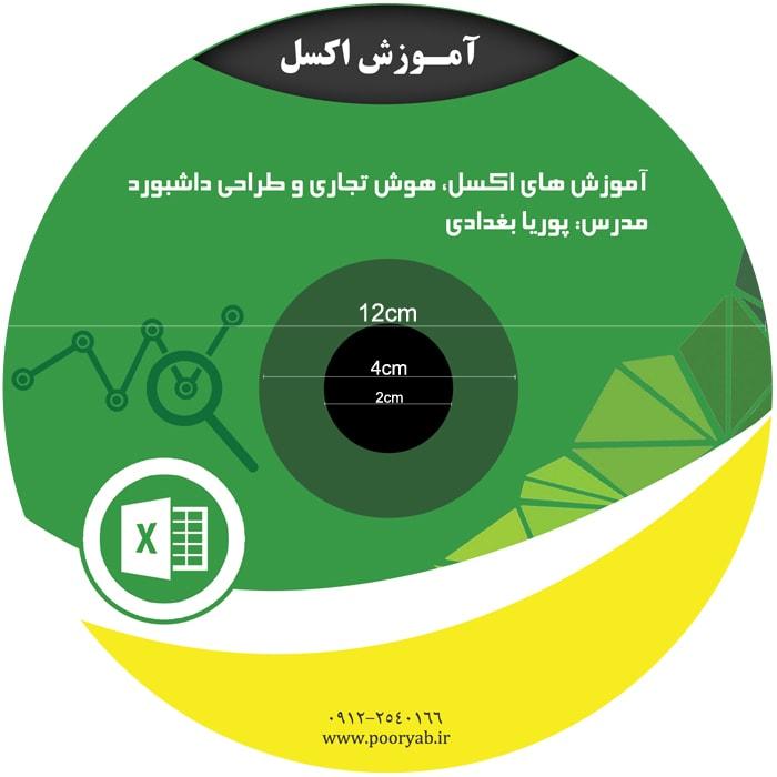 طراحی جلد سی دی