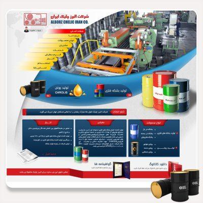 طراحی سایت شرکت البرز چلیک