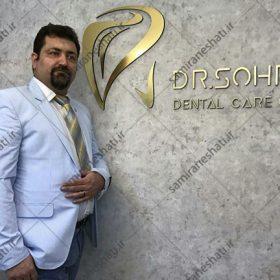 دکتر سهرابی دندانپزشک