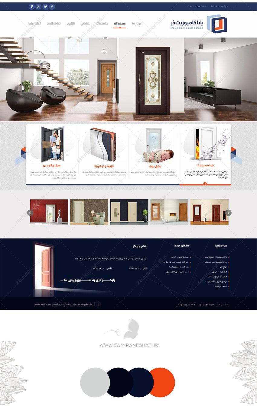 طراحی سایت درب