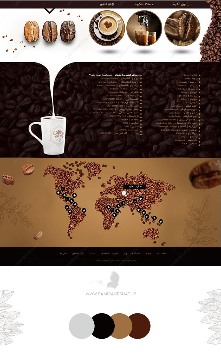 طراحی سایت قهوه