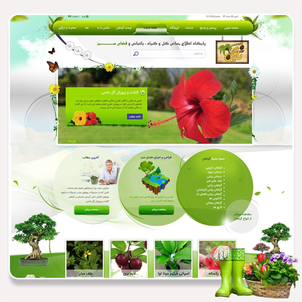 سایت گل و گیاه
