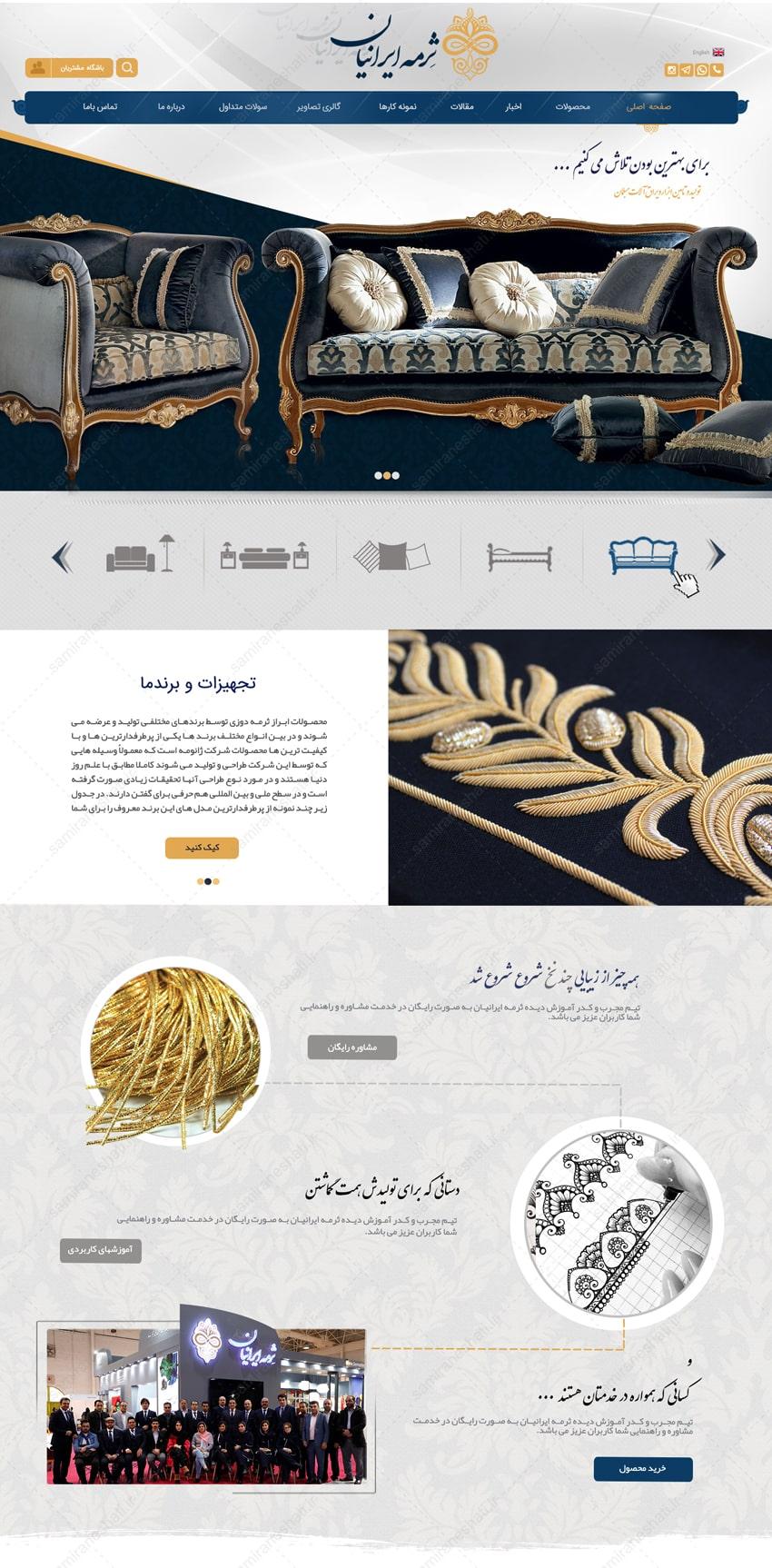 طراحی سایت ثرمه ایرانیان
