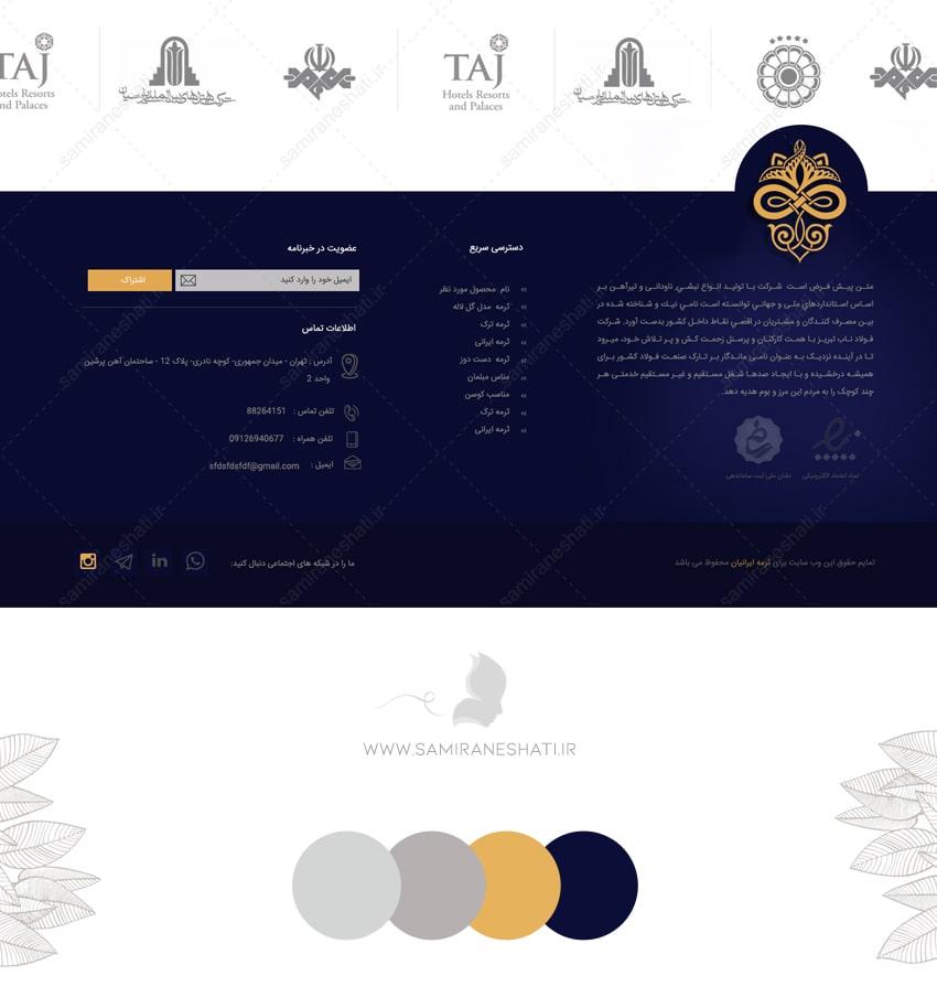 طراحی فوتر سایت