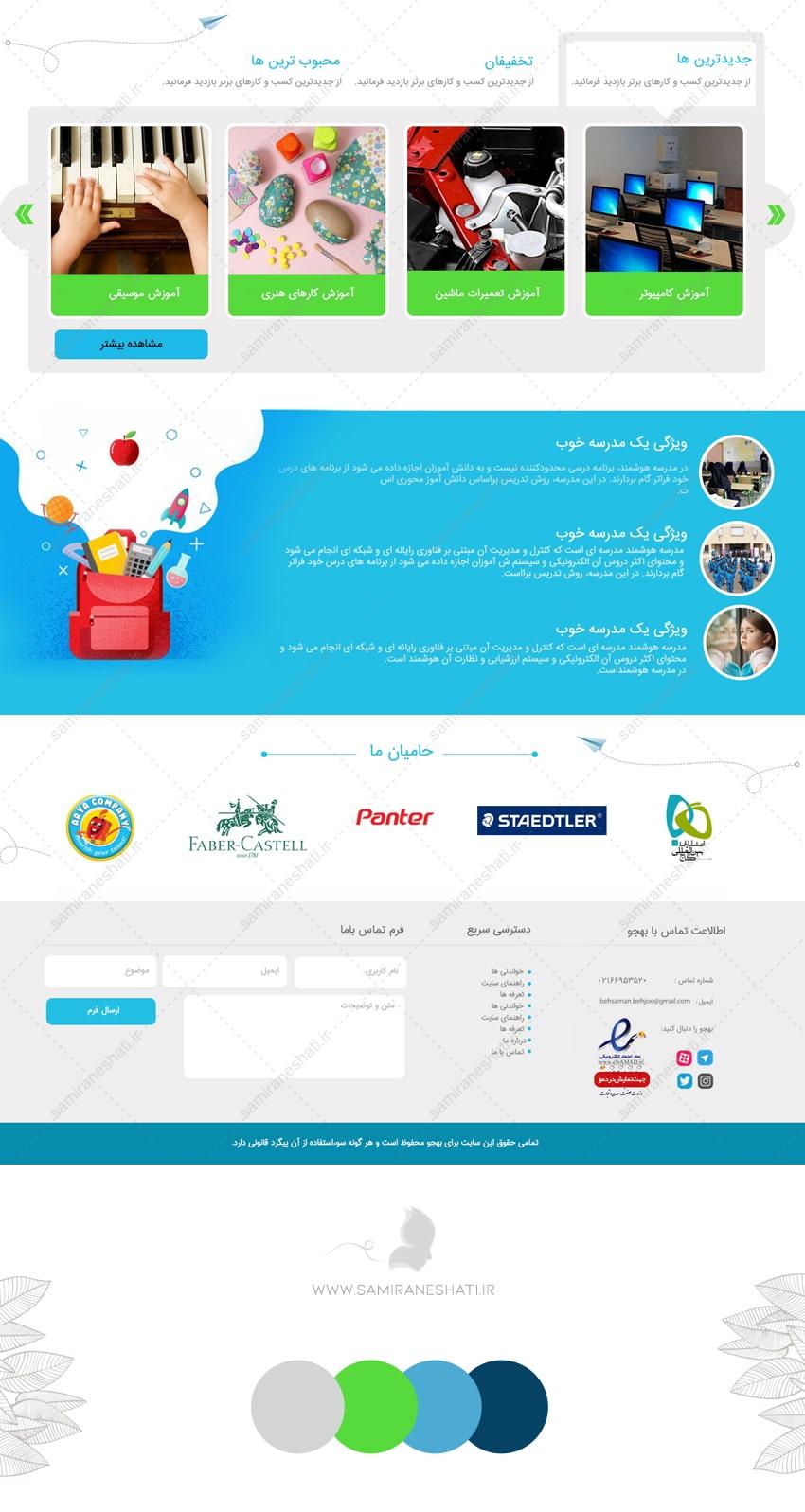 طراحی سایت بهجو