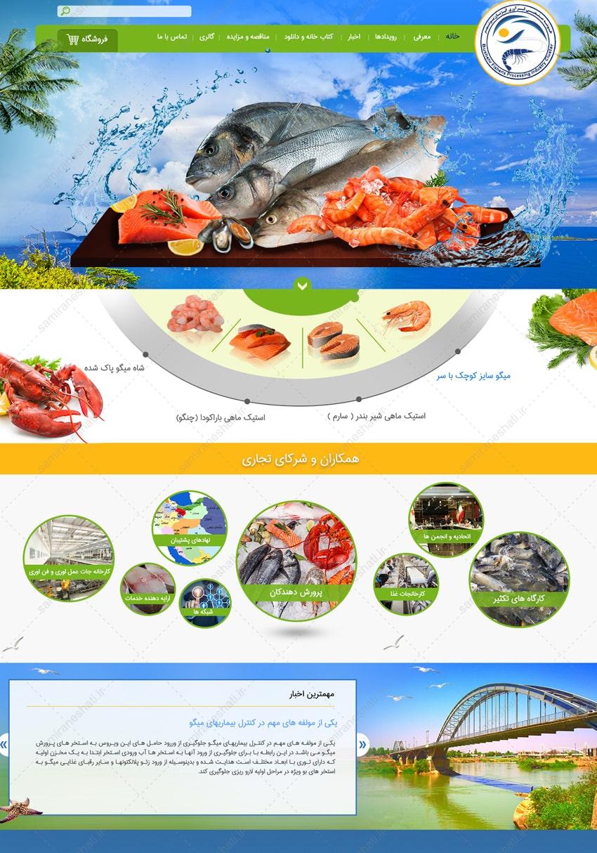 طراحی سایت محصولات دریایی