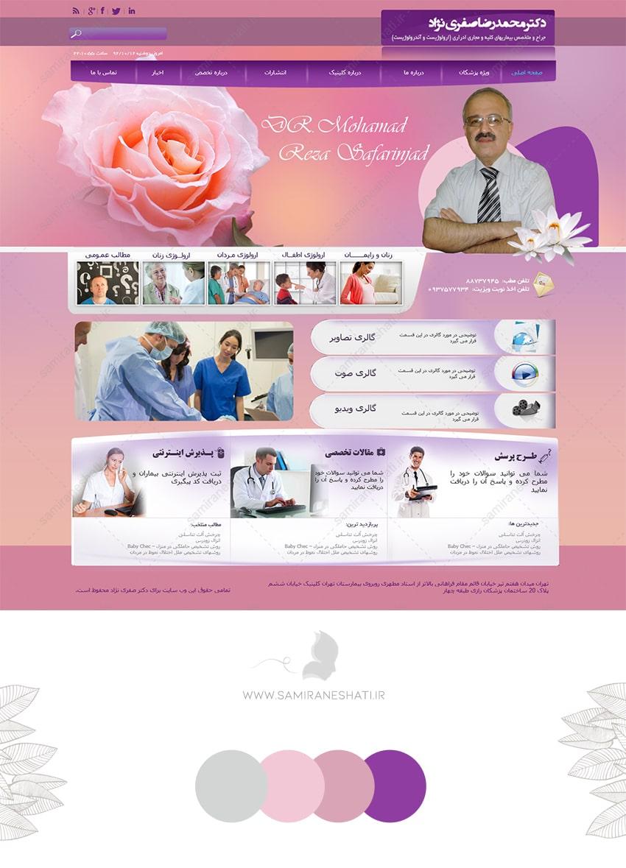 طراحی سایت دکترصفری نژاد