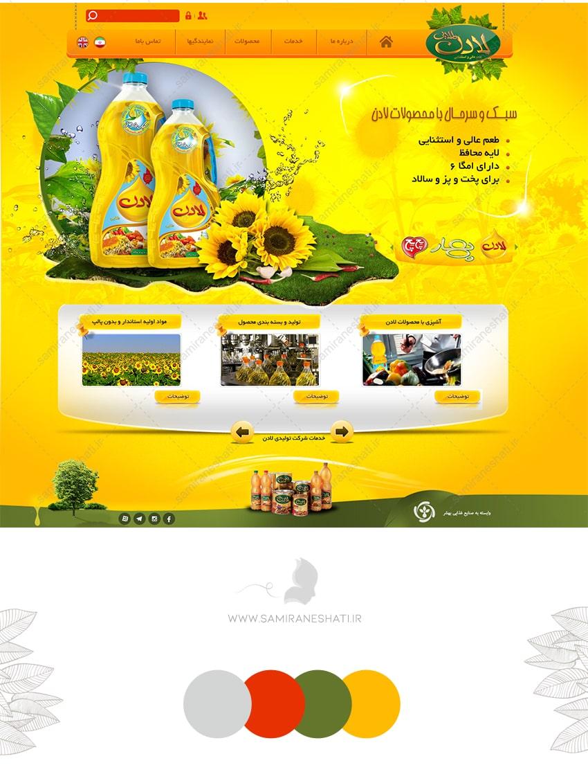 طراحی سایت روغن لادن