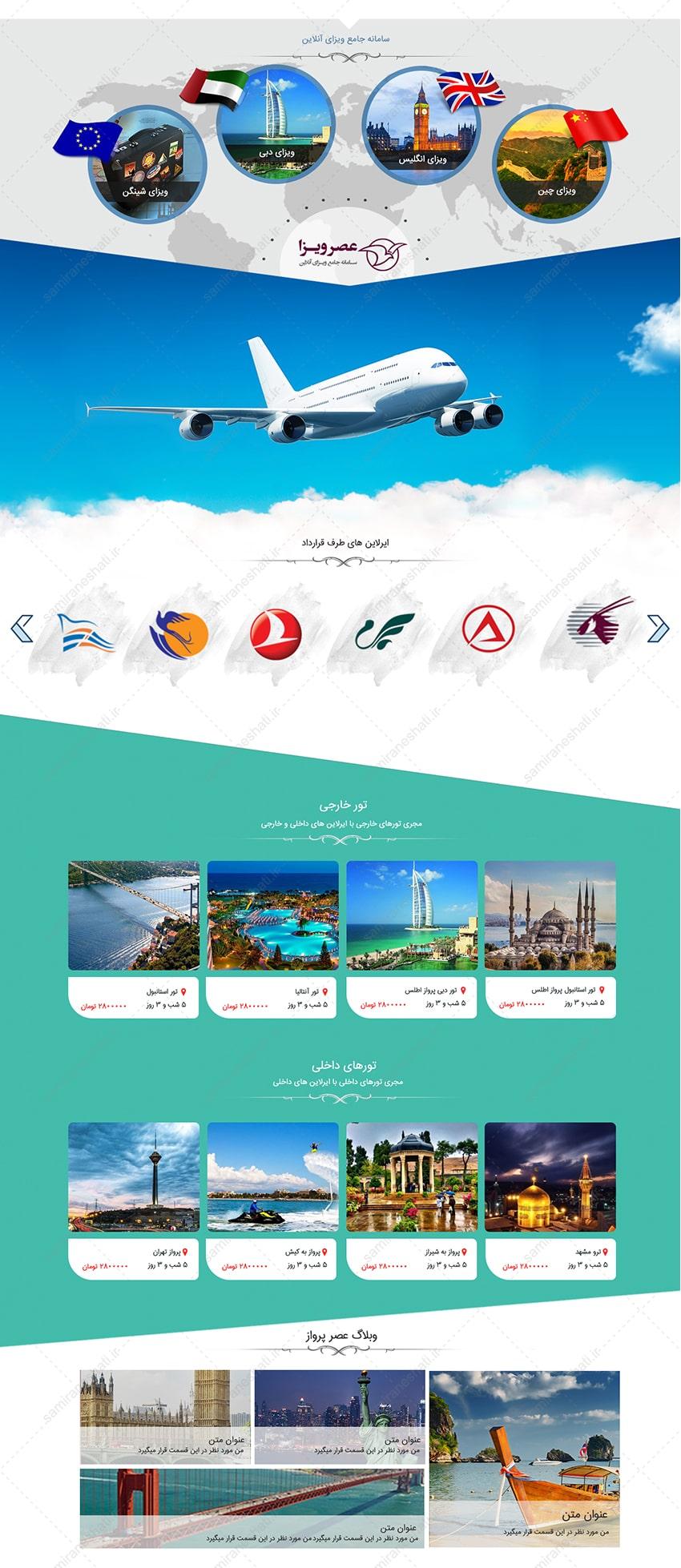 طراحی سایت تور