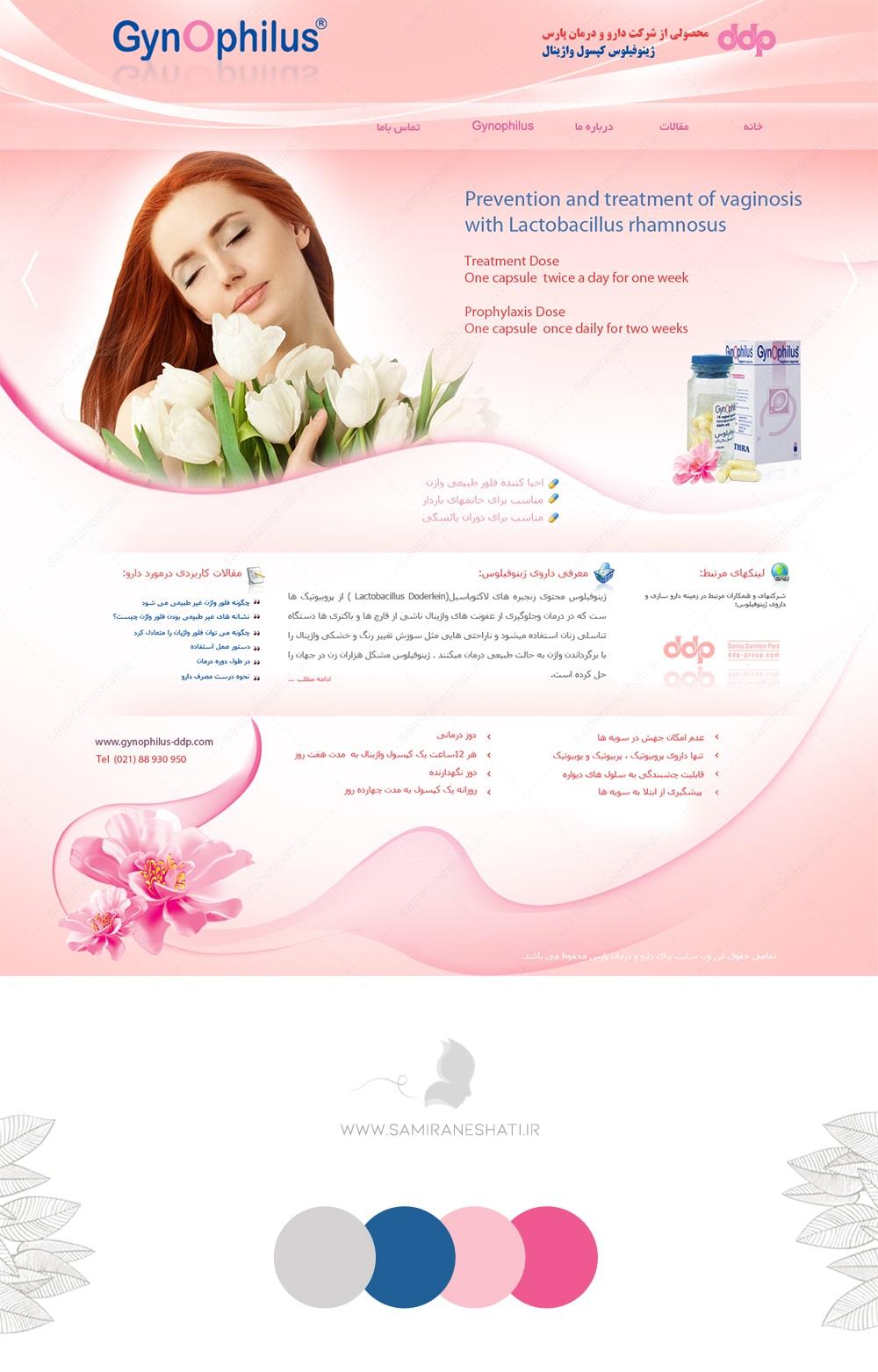 سایت پزشکی بانوان