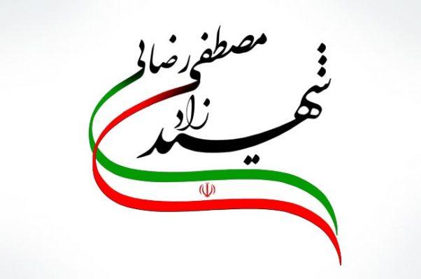 طراحی لوگوی شهید