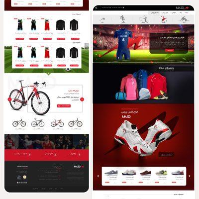 طراحی سایت لوازم ورزشی مجید