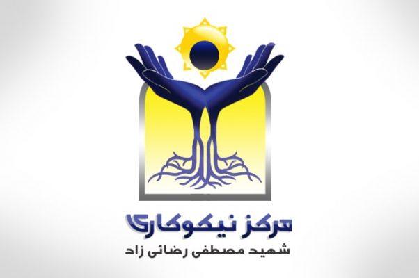 طراحی لوگوی خیریه
